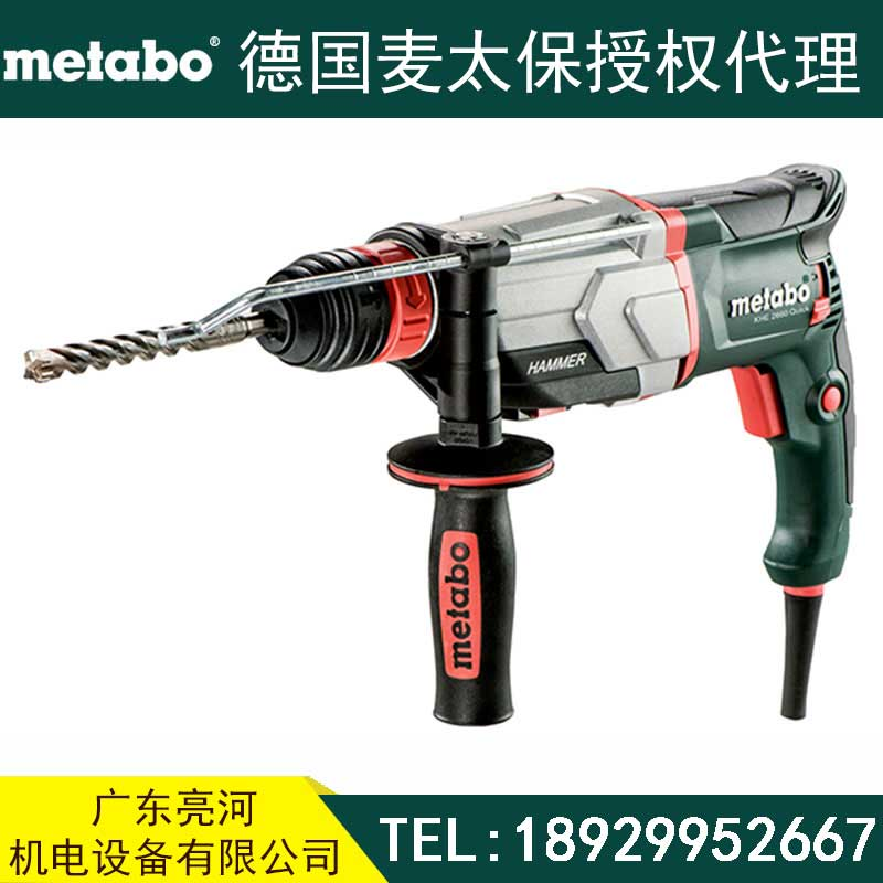 metabo麦太保 电锤 KHE2660 Quick 2