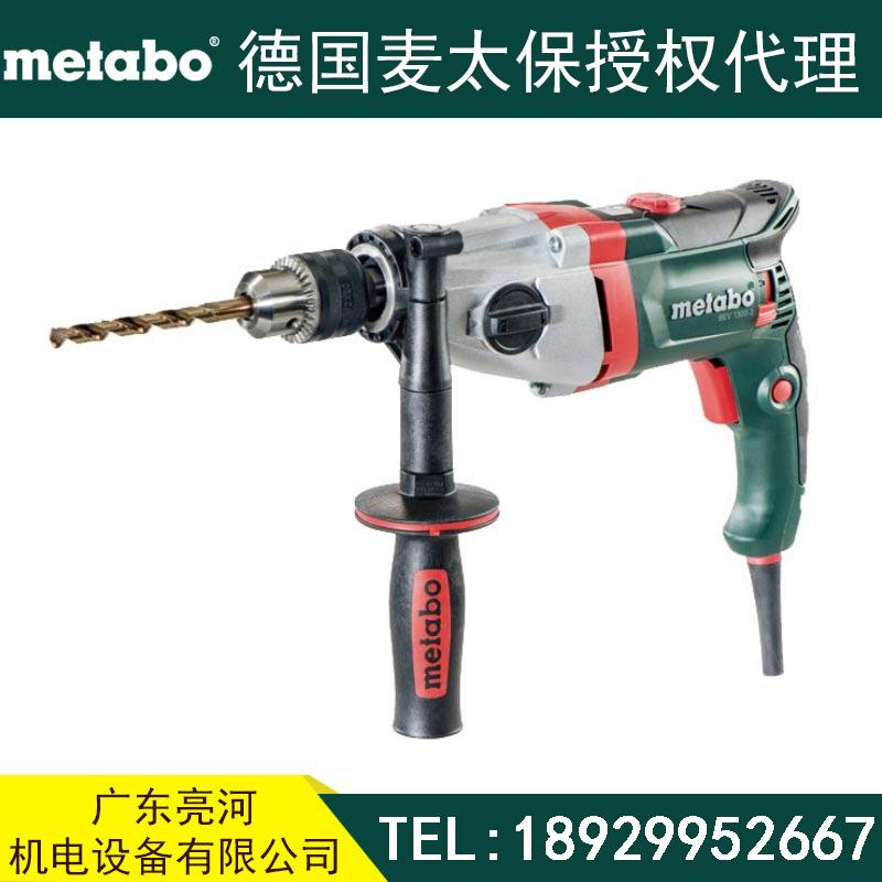 metabo麦太保 手电钻 BEV1300-2 1300