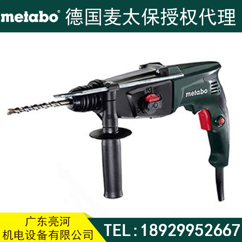 metabo麦太保 电锤 KHE2442 760w 24mm