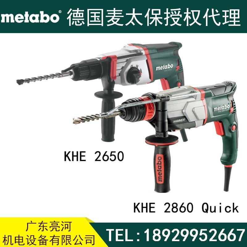 metabo麦太保 电锤 KHE2860 Quick 8