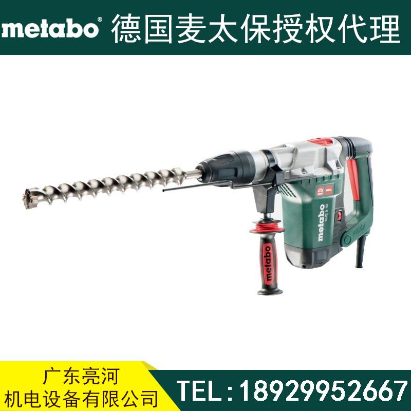 metabo麦太保 电锤 KHE5-40 1010w
