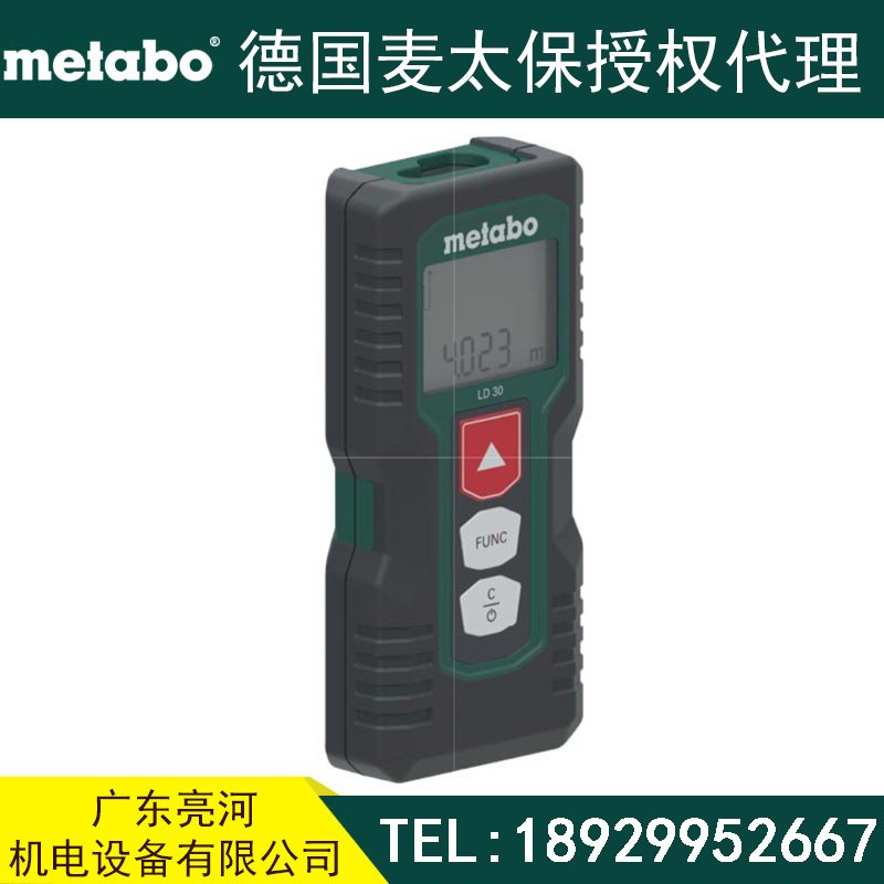 metabo麦太保 激光测距仪 LD30 30米