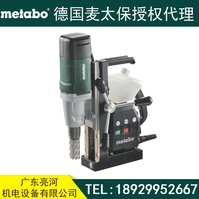 metabo麦太保 磁座钻 MAG32