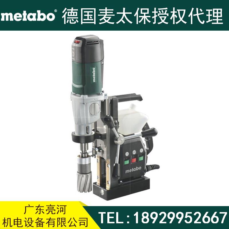metabo麦太保 磁座钻 MAG50